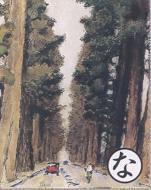 な  中仙道しのぶ安中杉並木  (なかせんどうしのぶあんなかすぎなみき)