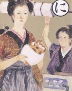 に  日本で最初の富岡製糸  (にほんでさいしょのとみおかせいし)