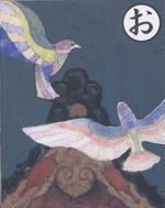 お  太田金山子育呑龍  (おおたかなやまこそだてどんりゅう)
