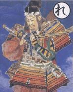 れ  歴史に名高い新田義貞  (れきしになだかいにったよしさだ)