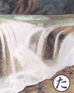た  滝は吹割 片品渓谷  (たきはふきわれかたしなけいこく)
