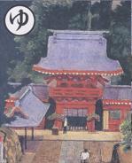ゆ  ゆかりは古し貫前神社  (ゆかりはふるしぬきさきじんじゃ)