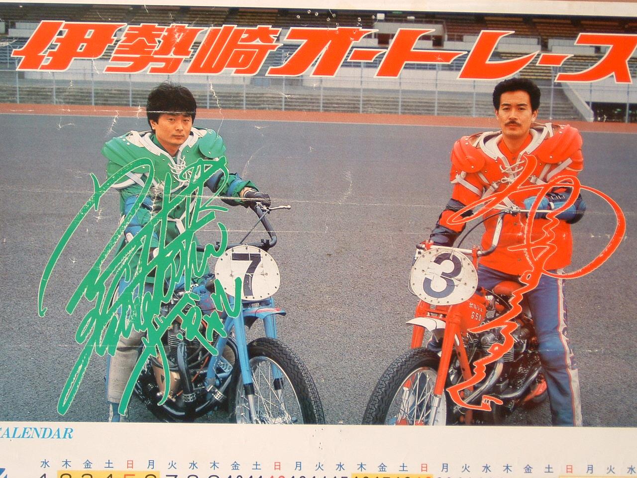 今日 の オート レース